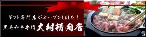 黒毛和牛ギフト専門 大村精肉店